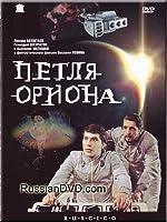 Orion's Loop (DVD NTSC) [DVD]