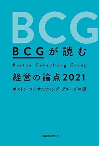 BCGが読む 経営の論点2021 (日本経済新聞出版)