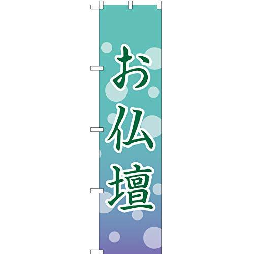 のぼり旗 お仏壇 No.YNS-2240 (三巻縫製 補強済み)