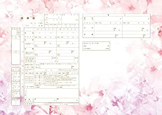 【令和対応】役所に提出できるデザイン婚姻届 Sakura Gradation