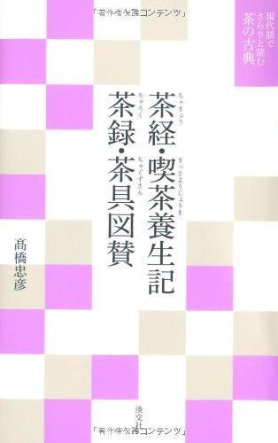 茶経・喫茶養生記・茶録・茶具図賛―現代語でさらりと読む茶の古典