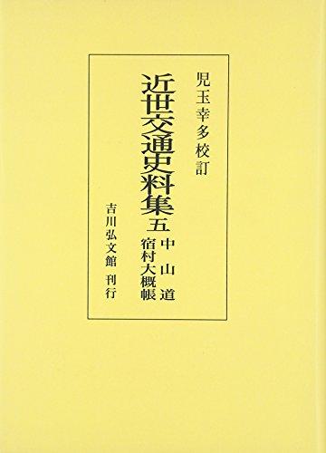 OD>近世交通史料集 5 中山道宿村大概帳の詳細を見る