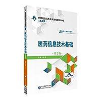医药信息技术基础(第2版)/全国高职高专公共课程规划教材(第二轮)
