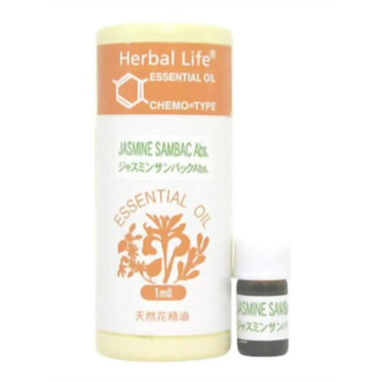麻痺監査赤外線生活の木 Herbal Life ジャスミンサンバックAbs 1ml