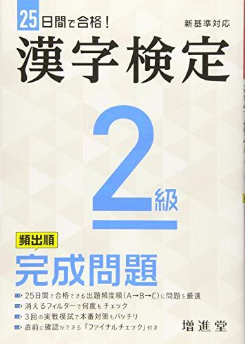 漢字検定 2級 完成問題:25日間で合格! (漢字検定 完成問題)
