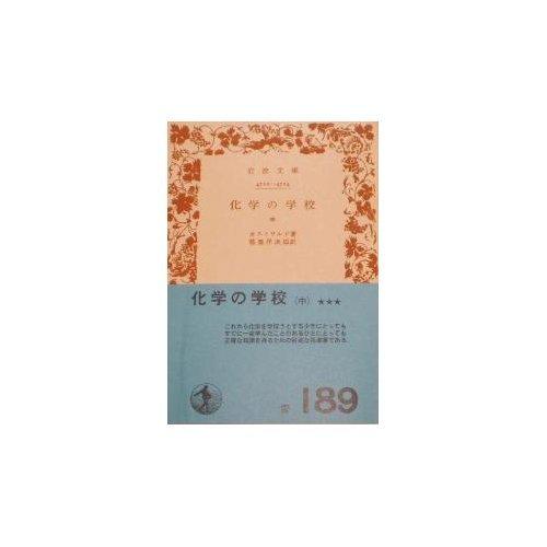 化学の学校 (中) (岩波文庫)