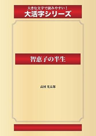 智恵子の半生(ゴマブックス大活字シリーズ)