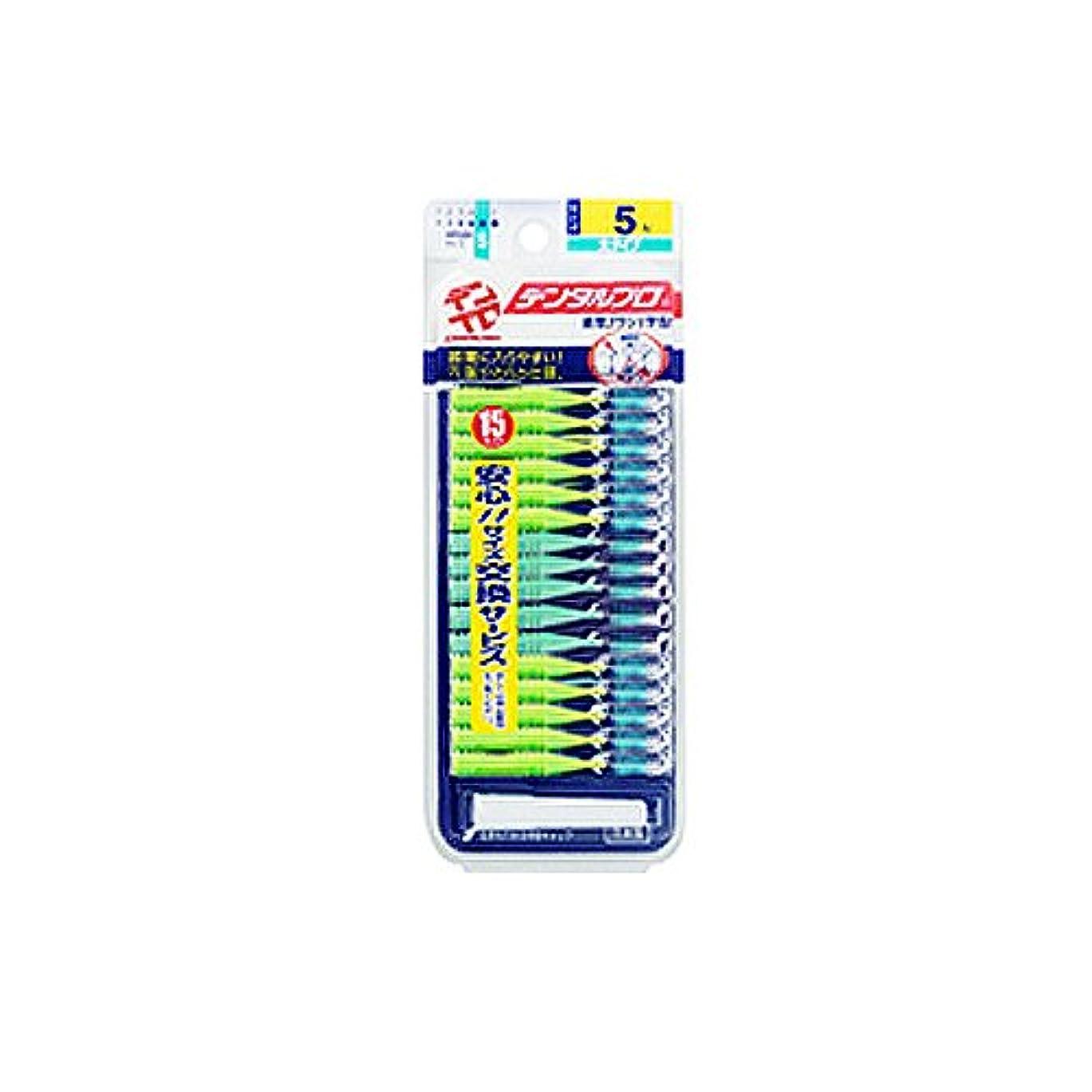 司書倍増司書デンタルプロ 歯間ブラシ I字型 15本入り サイズ5(L)