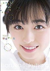 福原遥1stフォトブック「はるかいろ」