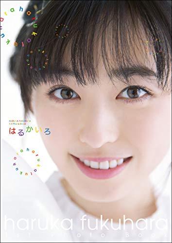 福原遥1stフォトブック「はるかいろ」 - 東京ニュース通信社