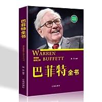Buffett's book(Chinese Edition)
