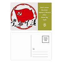 中国の愛国党のエンブレム 詩のポストカードセットサンクスカード郵送側20個
