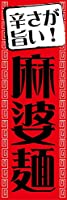 『60cm×180cm(ほつれ防止加工)』お店やイベントに! のぼり のぼり旗 辛さが旨い!麻婆麺