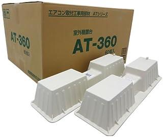 プラブロック AT-360 IV エアコン架台 (プラロック)桃陽電線 1箱 60個入