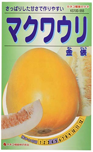 カネコ種苗 園芸・種 KS100シリーズ マクワウリ 金俵 野菜100 555