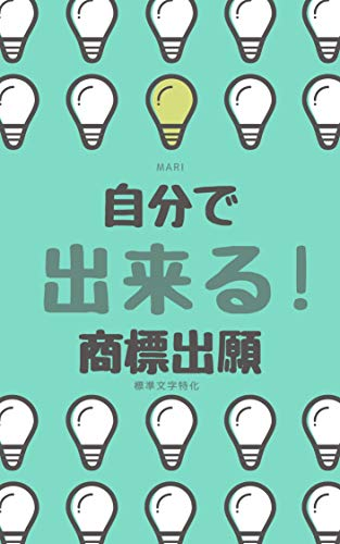 Self application for trademark registration in Japan: Specialized for the standard letter cases (Japanese Edition)