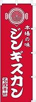 のぼり旗 (nobori) 「ジンギスカン」2084 (1枚)