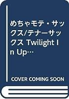 WMT-15-11 ソロ楽譜 めちゃモテサックス~テナーサックス~ Twilight In Upper West