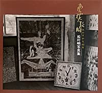 ありふれた長崎‐あの日から65年―松村明写真集