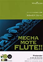 WMF-20-1 ソロ楽譜 めちゃモテフルート Pretender [ゴージャス伴奏音源収録] (フルートプレイヤーのための新しいソロ楽譜)