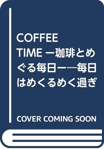 COFFEE TIME―珈琲とめぐる毎日