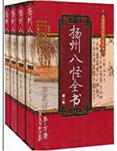 The Complete Calligraphy and Painting of Eight Eccentrics of Yangzhou/Yang Zhou Ba Guai(4 Volumes)(Chinese edition)