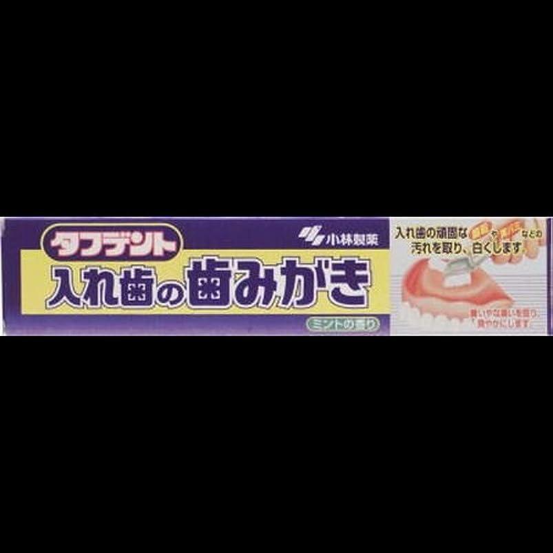 恋人カニ化学薬品タフデント入れ歯の歯みがき 95g ×2セット