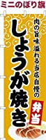 卓上ミニのぼり旗 「しょうが焼き弁当」 短納期 既製品 13cm×39cm ミニのぼり