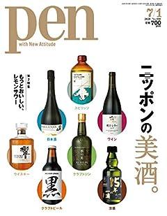 Pen(ペン) 2020年7/1号[ニッポンの美酒。]
