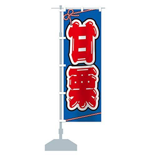 祭り・屋台・露店・縁日/甘栗 のぼり旗 サイズ選べます(ジャンボ90x270cm 左チチ)