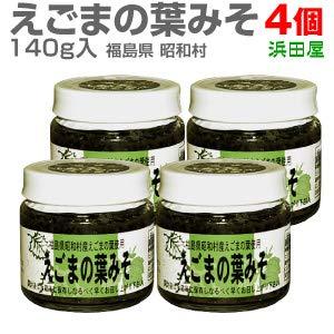 【4個セット】国産昭和村えごまの葉みそ(エゴマ味噌・140g入)