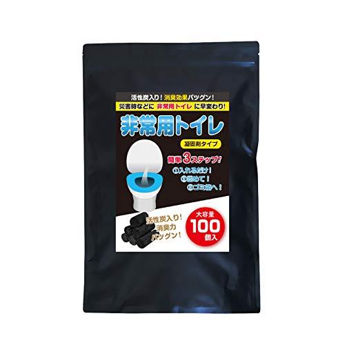 非常用 トイレ 凝固剤 100個入 個包装タイプ 【活性炭入りで消臭効果】 防災グッズ