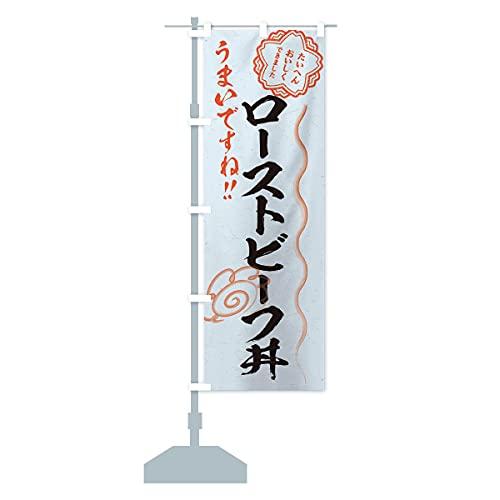 ローストビーフ丼/習字・書道風 のぼり旗 サイズ選べます(スリム45x180cm 左チチ)