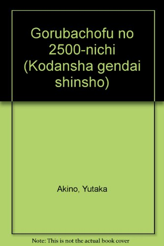 ゴルバチョフの2500日 (講談社現代新書)