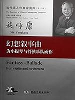 当代华人作曲家曲库(第二辑):幻想曲叙事曲.为小提琴与管弦乐队而作