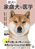 柴犬版 家庭犬の医学 (いちばん役立つペットシリーズ)