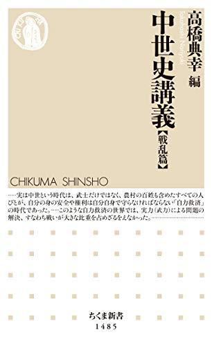 中世史講義【戦乱篇】 (ちくま新書)