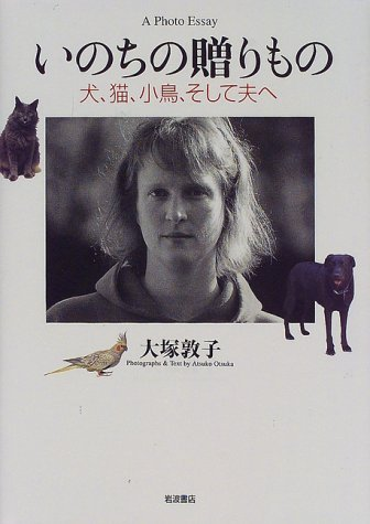 Husband to dogs, cats, and birds, - things of Miss A Photo Essay life (1997) ISBN: 4000027824 [Japanese Import]