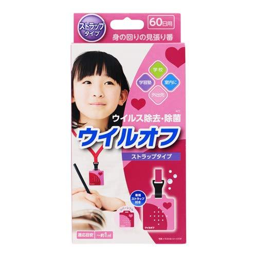 ウイルオフ ストラップタイプ 60日用 ピンク 【2個セット】