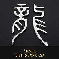 瑛太-健太郎 1ピース3 dドラゴンメタルトーテム漢字粘着カースタイリングアウディメルセデスベンツフォルクスワーゲンドッジヒュンデイジープ (Colore : Silver)