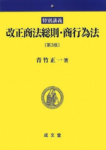 特別講義 改正商法総則・商行為法