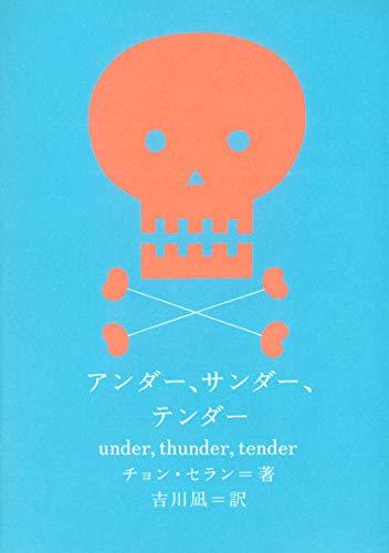 アンダー、サンダー、テンダー 新しい韓国の文学