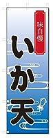 のぼり旗 いか天 (W600×H1800)