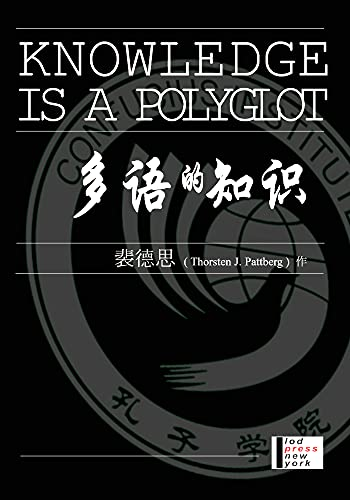 Knowledge Is A Polyglot: How To Translate Chinese Key Terminologies (English Edition)