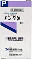 【第3類医薬品】日本薬局方 チンク油 60g ×7