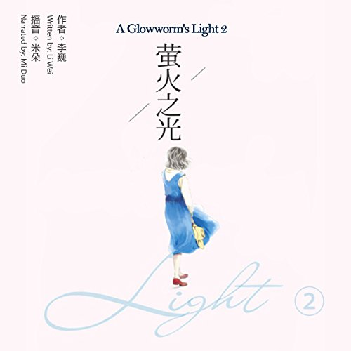 萤火之光 2 - 螢火之光 2 [A Glowworm's Light 2] audiobook cover art