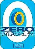 ZERO ウイルスセキュリティ 1台 (最新)|ダウンロード版