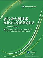 各行业专利技术现状及其发展趋势报告(2015-2016)
