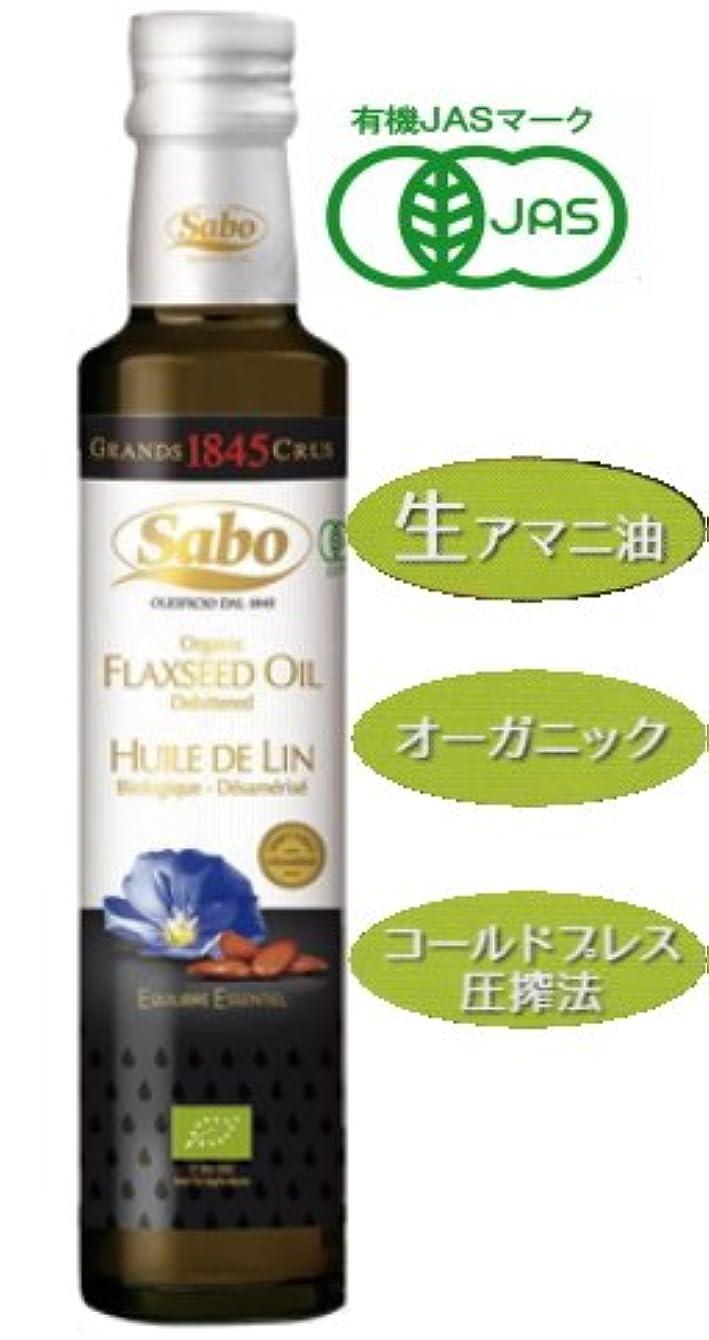 修理工ラフ比較的Sabo(サボ) オーガニック フラックスシードオイル(スイート) 230g【有機JAS認定品】