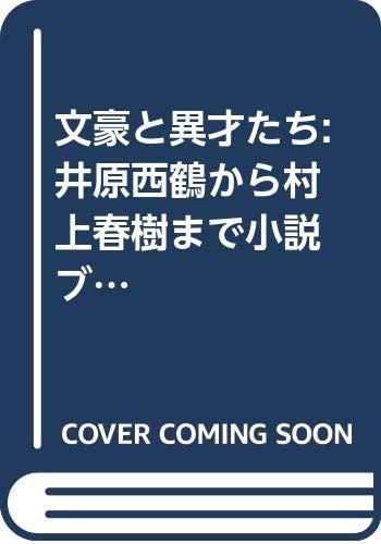 文豪と異才たち: 井原西鶴から村上春樹まで小説ブームをおこした人々